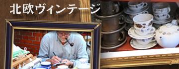 北欧ヴィンテージ食器、はじめます。北欧各国から直接買付けてきたヴィンテージ食器を発売開始。